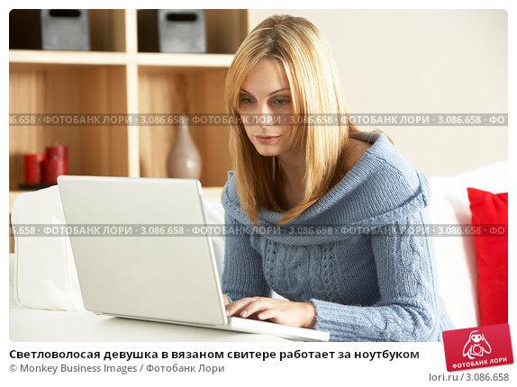 Светловолосая девушка в вязаном свитере работает за ноутбуком. Стоковое фото, фотограф Monkey Business Images / Фотобанк Лори