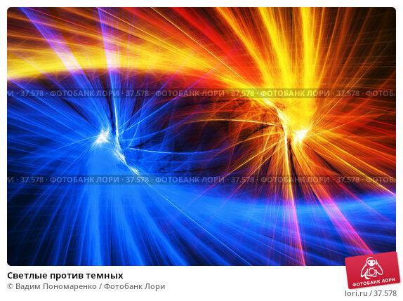 Светлые против темных, иллюстрация № 37578 (c) Вадим Пономаренко / Фотобанк Лори