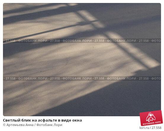 Купить «Светлый блик на асфальте в виде окна», фото № 27558, снято 20 апреля 2018 г. (c) Артемьева Анна / Фотобанк Лори