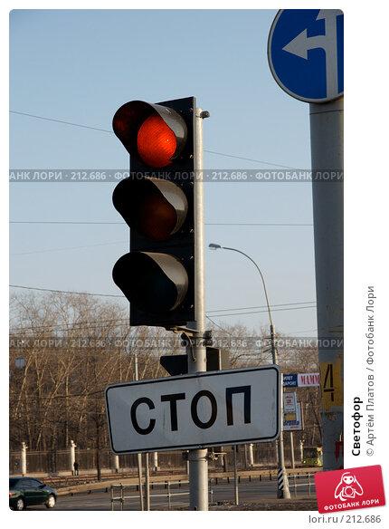 Светофор, фото № 212686, снято 18 января 2008 г. (c) Артём Платов / Фотобанк Лори