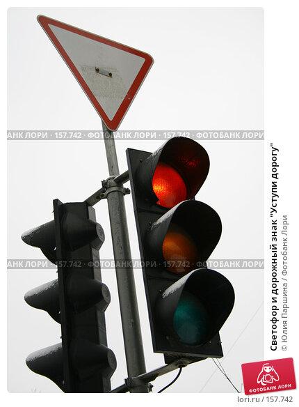"""Светофор и дорожный знак """"Уступи дорогу"""", фото № 157742, снято 17 ноября 2007 г. (c) Юлия Паршина / Фотобанк Лори"""