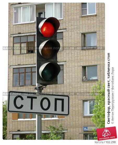 Светофор, красный свет, табличка стоп, фото № 102298, снято 27 марта 2017 г. (c) Антон Перегрузкин / Фотобанк Лори