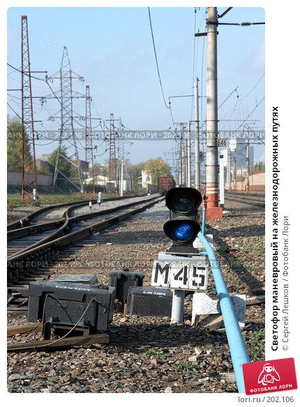 Светофор маневровый на железнодорожных путях, фото № 202106, снято 17 октября 2007 г. (c) Сергей Лешков / Фотобанк Лори
