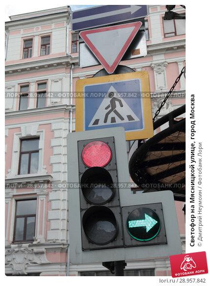 Купить «Светофор на Мясницкой улице, город Москва», фото № 28957842, снято 23 июня 2018 г. (c) Дмитрий Неумоин / Фотобанк Лори