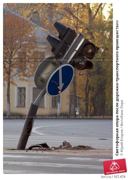 Светофорная опора после дорожно-транспортного происшествия, фото № 107474, снято 27 апреля 2017 г. (c) Юрий Егоров / Фотобанк Лори