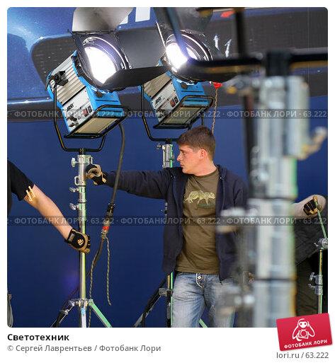 Купить «Светотехник», фото № 63222, снято 3 мая 2007 г. (c) Сергей Лаврентьев / Фотобанк Лори