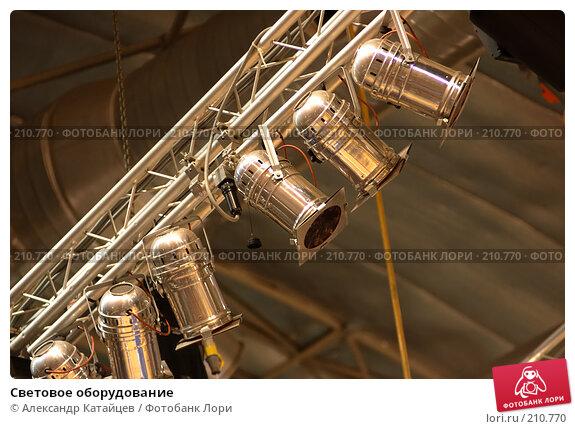 Купить «Световое оборудование», фото № 210770, снято 5 января 2008 г. (c) Александр Катайцев / Фотобанк Лори