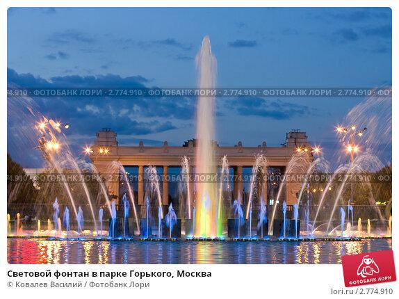 Световой фонтан в парке Горького, Москва. Редакционное фото, фотограф Ковалев Василий / Фотобанк Лори