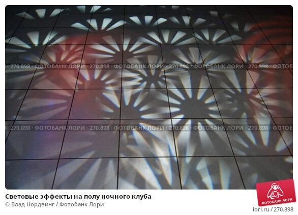 Световые эффекты на полу ночного клуба, фото № 270898, снято 30 апреля 2008 г. (c) Влад Нордвинг / Фотобанк Лори