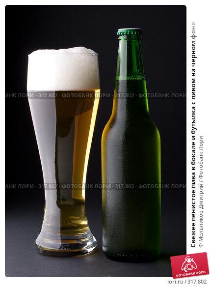 Свежее пенистое пива в бокале и бутылка с пивом на черном фоне, фото № 317802, снято 24 мая 2008 г. (c) Мельников Дмитрий / Фотобанк Лори