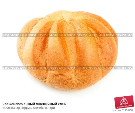 Свежеиспеченный пшеничный хлеб, фото № 115850, снято 14 сентября 2007 г. (c) Александр Паррус / Фотобанк Лори