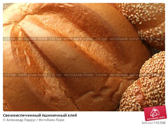 Свежеиспеченный пшеничный хлеб, фото № 115938, снято 11 сентября 2007 г. (c) Александр Паррус / Фотобанк Лори