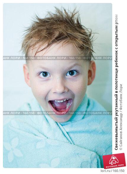 Свежевымытый укутанный в полотенце ребенок с открытым ртом, эксклюзивное фото № 160150, снято 19 ноября 2007 г. (c) Сайганов Александр / Фотобанк Лори