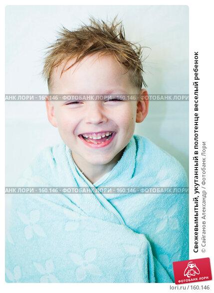 Свежевымытый, укутанный в полотенце веселый ребенок, эксклюзивное фото № 160146, снято 19 ноября 2007 г. (c) Сайганов Александр / Фотобанк Лори