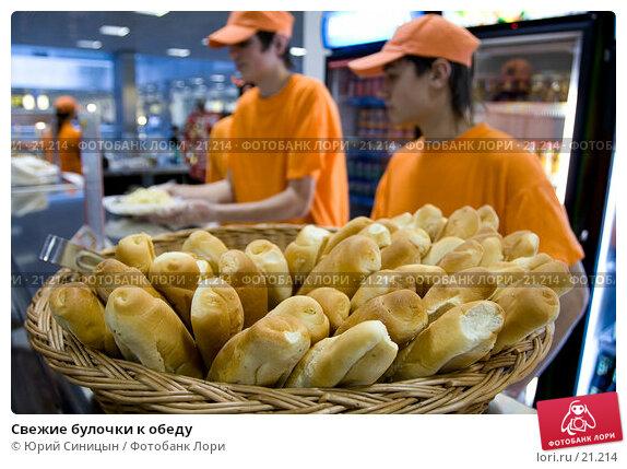 Свежие булочки к обеду, фото № 21214, снято 2 марта 2007 г. (c) Юрий Синицын / Фотобанк Лори