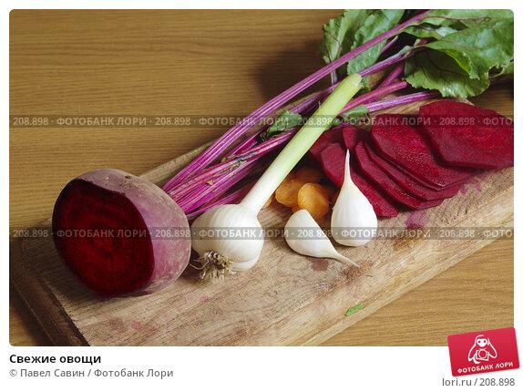 Свежие овощи, фото № 208898, снято 24 февраля 2017 г. (c) Павел Савин / Фотобанк Лори
