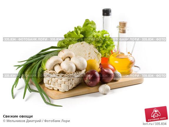 Свежие овощи, фото № 335834, снято 12 мая 2008 г. (c) Мельников Дмитрий / Фотобанк Лори