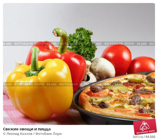 Свежие овощи и пицца, фото № 44666, снято 17 мая 2007 г. (c) Леонид Козлов / Фотобанк Лори