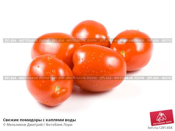 Свежие помидоры с каплями воды, фото № 291654, снято 7 мая 2008 г. (c) Мельников Дмитрий / Фотобанк Лори