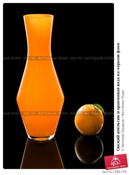 Свежий апельсин и оранжевая ваза на черном фоне, эксклюзивное фото № 250174, снято 13 апреля 2008 г. (c) Евгений Захаров / Фотобанк Лори
