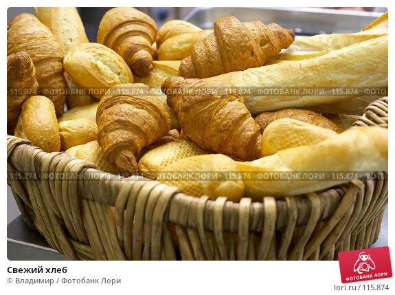 Свежий хлеб, фото № 115874, снято 5 октября 2007 г. (c) Владимир / Фотобанк Лори