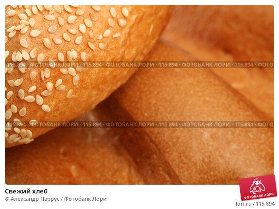 Купить «Свежий хлеб», фото № 115894, снято 11 сентября 2007 г. (c) Александр Паррус / Фотобанк Лори