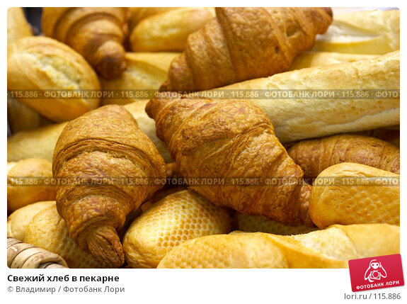 Свежий хлеб в пекарне, фото № 115886, снято 5 октября 2007 г. (c) Владимир / Фотобанк Лори