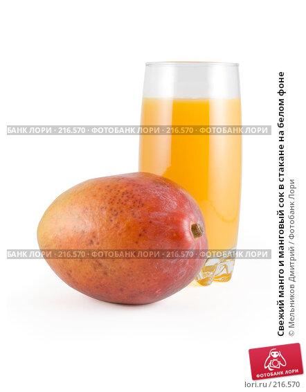 Свежий манго и манговый сок в стакане на белом фоне, фото № 216570, снято 16 февраля 2008 г. (c) Мельников Дмитрий / Фотобанк Лори