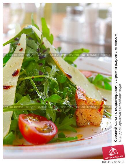 Свежий салат с подмиорами, сыром и жареным мясом, фото № 85510, снято 28 октября 2006 г. (c) Андрей Армягов / Фотобанк Лори