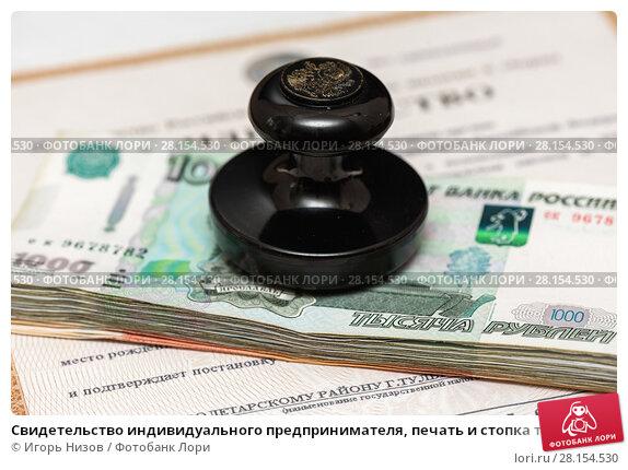 Купить «Свидетельство индивидуального предпринимателя, печать и стопка тысячных денег. Фокус на штампе», эксклюзивное фото № 28154530, снято 5 марта 2018 г. (c) Игорь Низов / Фотобанк Лори