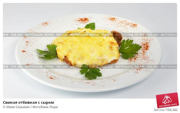 Купить «Свиная отбивная с сыром», фото № 154342, снято 22 октября 2006 г. (c) Иван Сазыкин / Фотобанк Лори