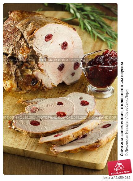 Купить «Свинина запеченная, с клюквенным соусом», эксклюзивное фото № 2059262, снято 14 октября 2010 г. (c) Лисовская Наталья / Фотобанк Лори