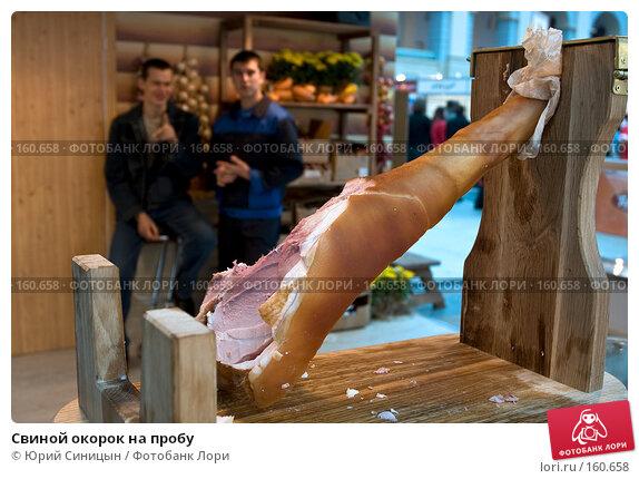Купить «Свиной окорок на пробу», фото № 160658, снято 1 декабря 2007 г. (c) Юрий Синицын / Фотобанк Лори