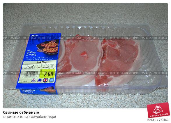 Купить «Свиные отбивные», эксклюзивное фото № 75462, снято 20 августа 2006 г. (c) Татьяна Юни / Фотобанк Лори