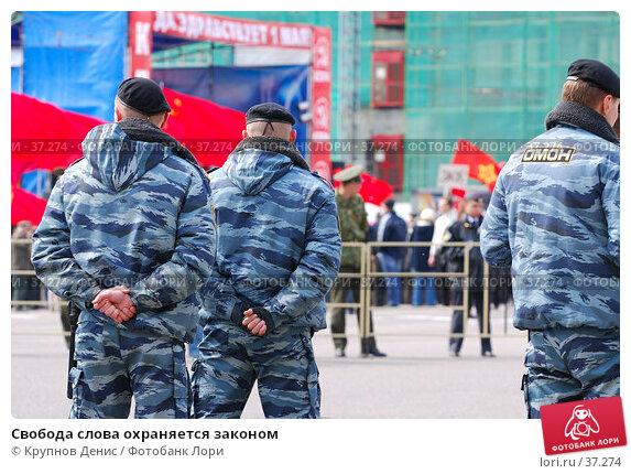 Свобода слова охраняется законом, фото № 37274, снято 31 марта 2007 г. (c) Крупнов Денис / Фотобанк Лори