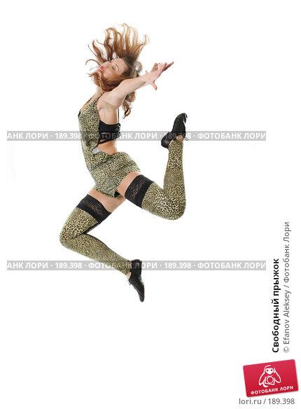 Свободный прыжок, фото № 189398, снято 1 декабря 2007 г. (c) Efanov Aleksey / Фотобанк Лори