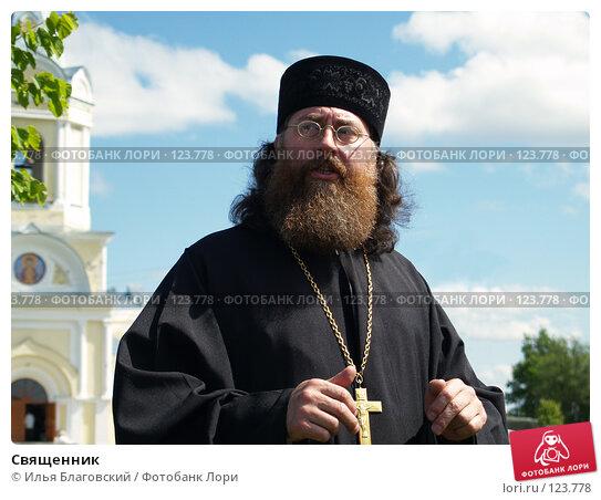 Священник, фото № 123778, снято 22 июня 2007 г. (c) Илья Благовский / Фотобанк Лори