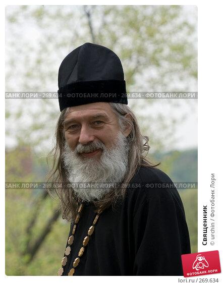 Купить «Священник», фото № 269634, снято 1 мая 2008 г. (c) urchin / Фотобанк Лори