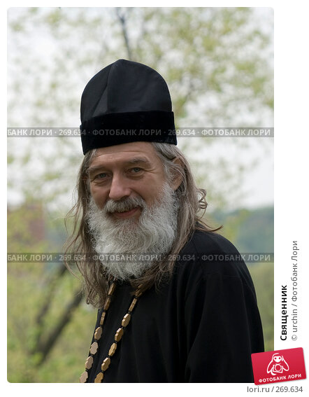 Священник, фото № 269634, снято 1 мая 2008 г. (c) urchin / Фотобанк Лори