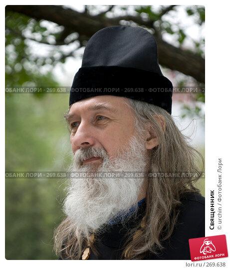 Священник, фото № 269638, снято 1 мая 2008 г. (c) urchin / Фотобанк Лори