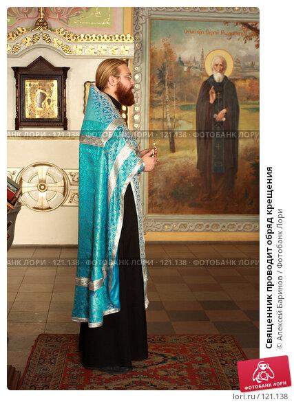 Священник проводит обряд крещения, фото № 121138, снято 18 ноября 2007 г. (c) Алексей Баринов / Фотобанк Лори