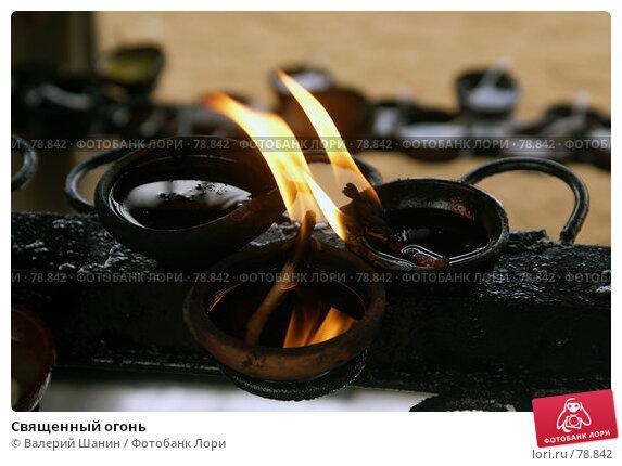 Священный огонь, фото № 78842, снято 12 июня 2007 г. (c) Валерий Шанин / Фотобанк Лори