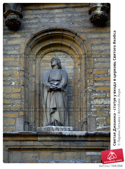 Святая Джоанна - статуя у входа в церковь Святого Якобса, фото № 104094, снято 17 января 2017 г. (c) Ларина Татьяна / Фотобанк Лори