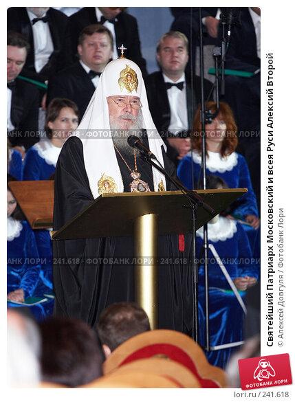 Святейший Патриарх Московский и всея Руси Алексий Второй, фото № 241618, снято 19 ноября 2007 г. (c) Алексей Довгуля / Фотобанк Лори
