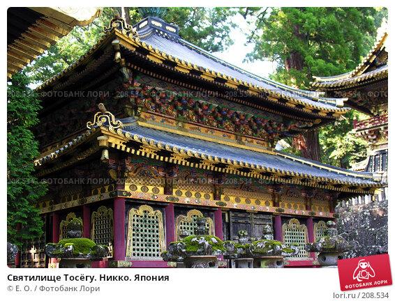 Святилище Тосёгу. Никко. Япония, фото № 208534, снято 18 сентября 2005 г. (c) Екатерина Овсянникова / Фотобанк Лори