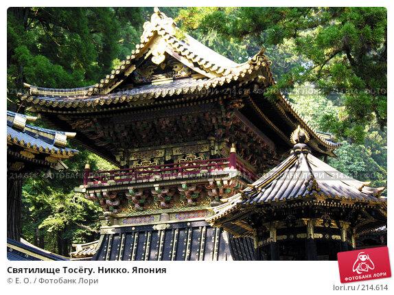 Святилище Тосёгу. Никко. Япония, фото № 214614, снято 18 сентября 2005 г. (c) Екатерина Овсянникова / Фотобанк Лори