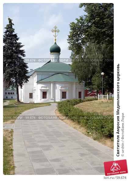 Святителя Амросия Медиоланского церковь, фото № 59674, снято 17 июня 2007 г. (c) urchin / Фотобанк Лори
