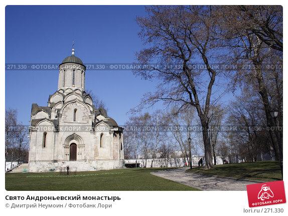 Свято Андроньевский монастырь, эксклюзивное фото № 271330, снято 15 апреля 2007 г. (c) Дмитрий Неумоин / Фотобанк Лори