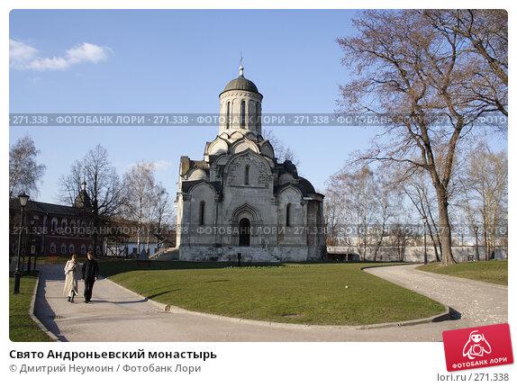 Свято Андроньевский монастырь, эксклюзивное фото № 271338, снято 15 апреля 2007 г. (c) Дмитрий Неумоин / Фотобанк Лори