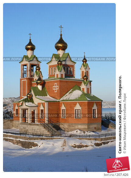 Свято-никольский храм г. Полярного., эксклюзивное фото № 207426, снято 9 февраля 2008 г. (c) Иван Мацкевич / Фотобанк Лори